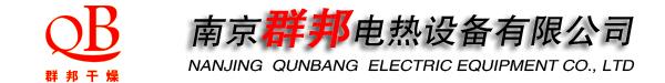 南京必威体育app官方下载电热设备有限公司